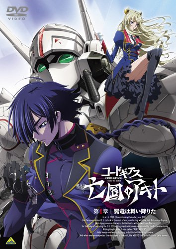 Code Geass: Akito the Exiled Episode 1 DVD