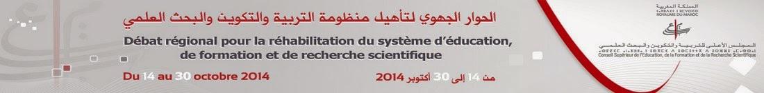 الحوار الوطني لتأهيل منظومة التربية والتكوين والبحث العلمي