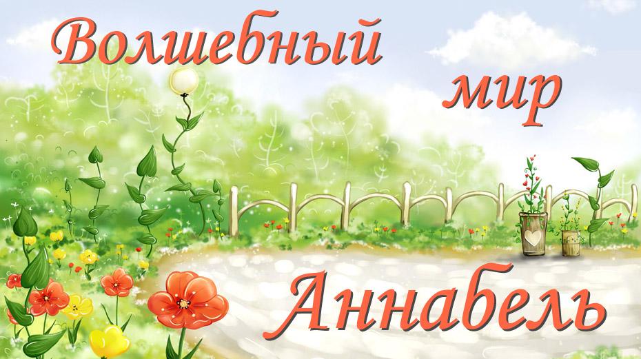 Волшебный мир Аннабель