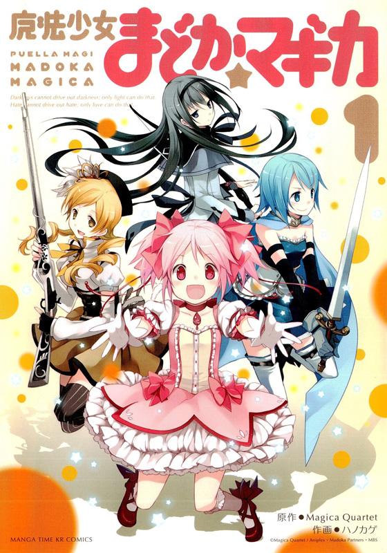 Puella_Magi_Madoka_Magica_Manga_01_00.jp