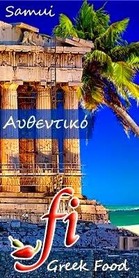 Η Ελλάδα στο κο Σαμούι