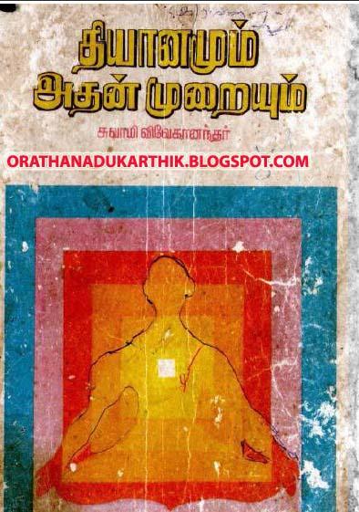 விவேகானந்தர் -தியானமும் அதன் முறையும் Dhiyanam+copy