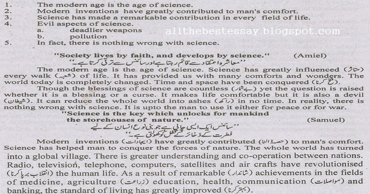 pak education info wonders of science essay for ba fa students