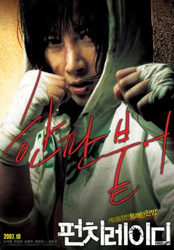 Punch Lady (2007)