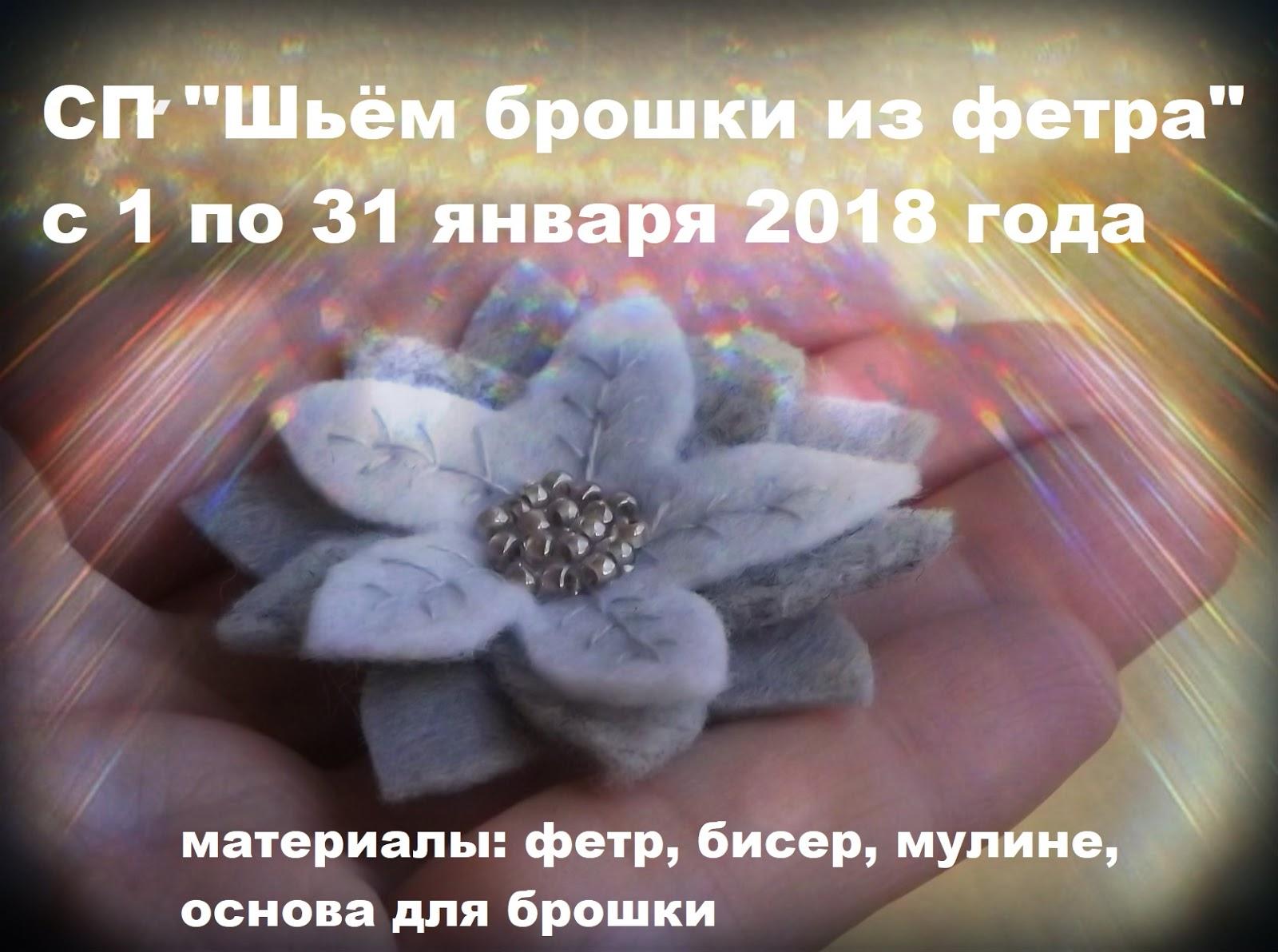 с 1 по 31.01.2018