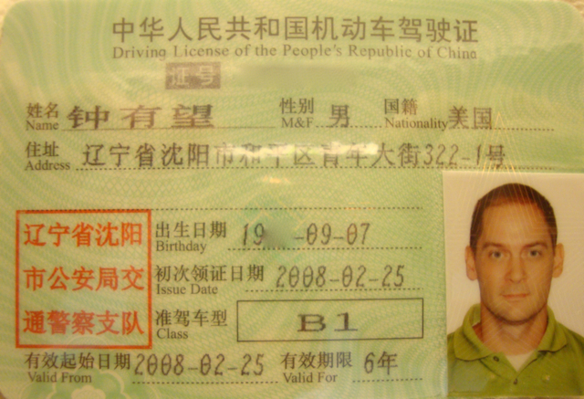 How to get your driver 39 s license in china step 2 hoop for Where do i get a fishing license