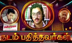Thadam Pathithavarkal – Kamal Haasan Special