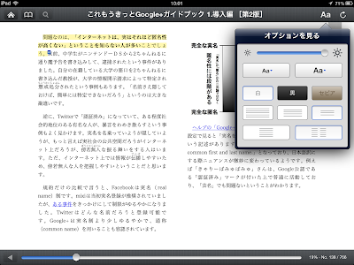 Kindle for iOS:横書き文書を横向き画面で表示(見開き)