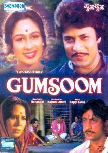 Gumsoom (1982) - Hindi Movie