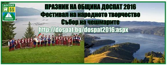 Празник на община Доспат 2016
