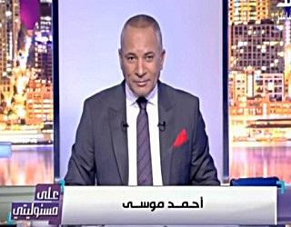 برنامج علي مسئوليتي حلقة الأحد 20-8-2017 مع أحمد موسي