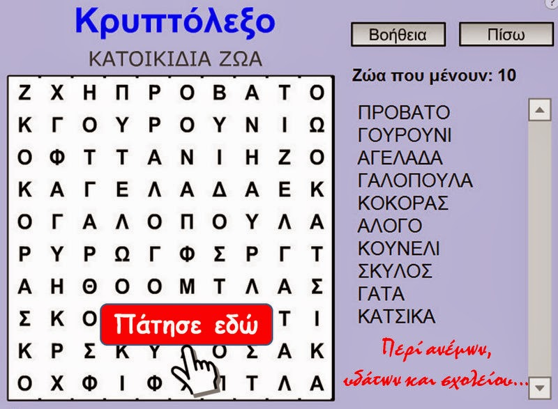 http://ebooks.edu.gr/modules/ebook/show.php/DSDIM102/524/3459,14006/extras/mtpc_d06_oikosita_wordsearch/index.html