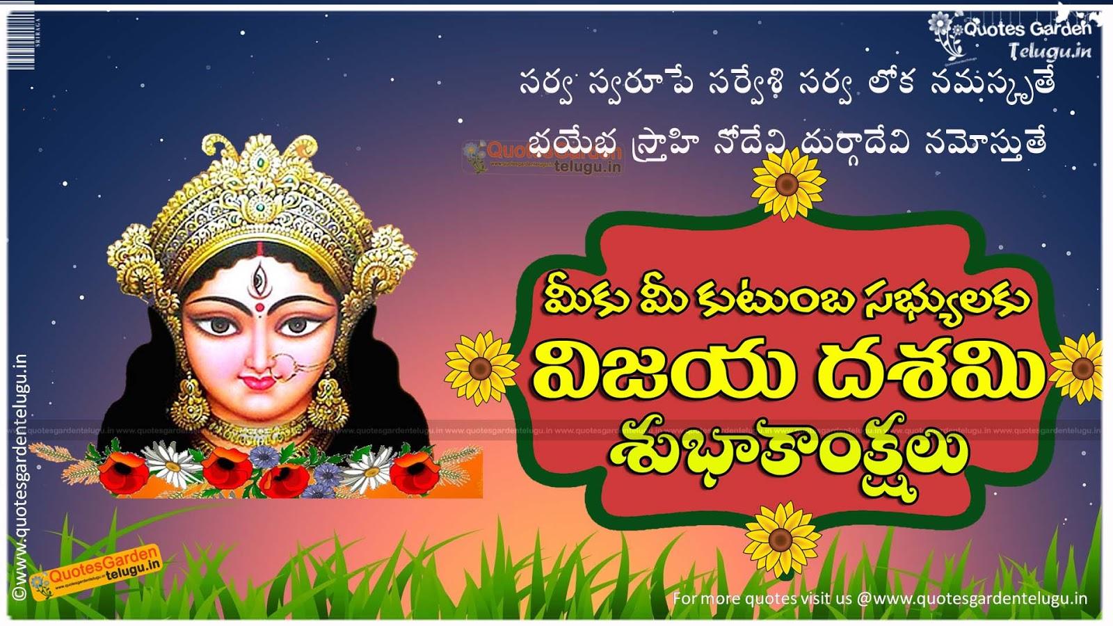 Dasara greetings in telugu for whatsapp quotes garden telugu dasara greetings in telugu m4hsunfo