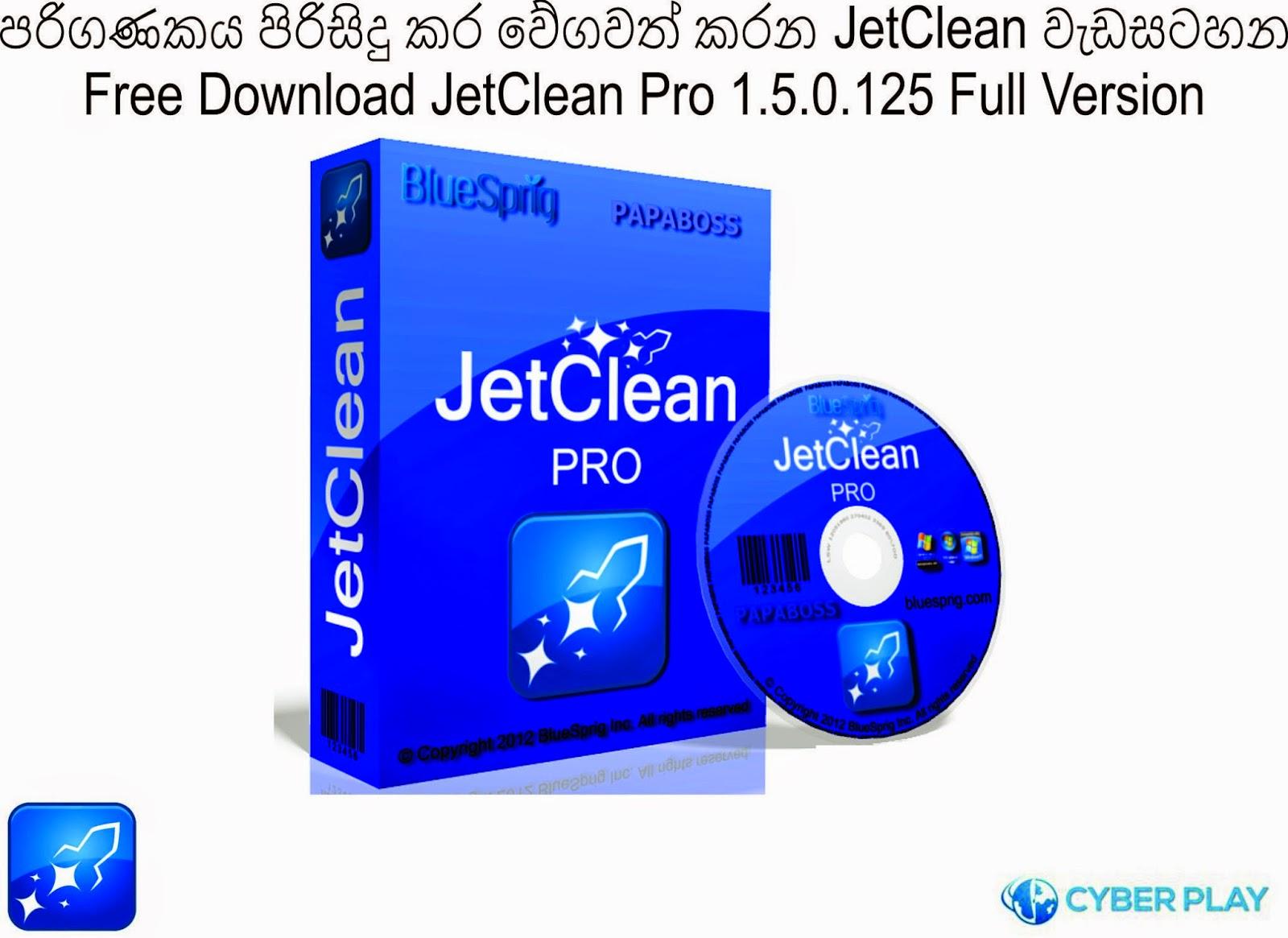 පරිගණකය පිරිසිදු කර වේගවත් කරන JetClean වැඩසටහන   Improve ...