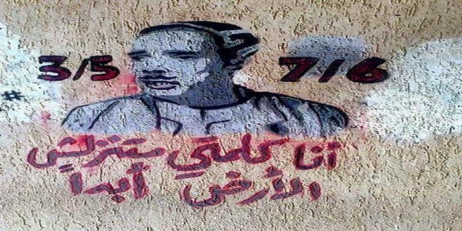 جرافيتي تقديم إمتحانات جامعة الاسكندرية