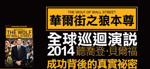 華爾街之狼本尊要來台灣演講囉! 今年不可錯過的朝聖行程! 7/24 大家一起來當同學喔!
