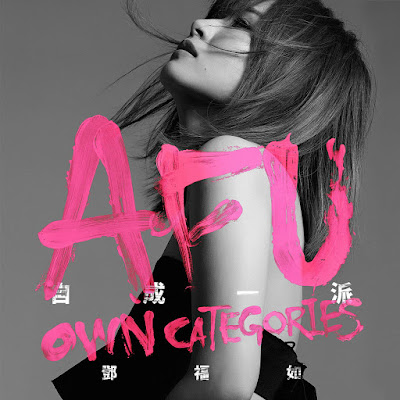 [Album] 自成一派 Own Categories - 鄧福如Afu