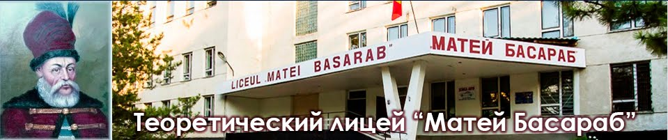 """Теоретический лицей """"Matei Basarab"""""""