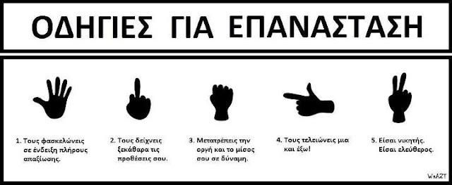 Το δικαίωμα της αντίστασης του Έλληνα πολίτη… του Δημήτρη Καζάκη