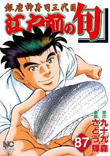 [さとう輝×九十九森] 江戸前の旬 第01-87巻