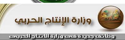 اعلانات وظائف وزارة الانتاج الحربى خلال شهر مايو 2015 شاهد التفاصيل