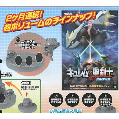 Pokemon Figure Zukan BW Movie 2012 Special 3