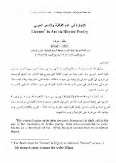 الإجازة في علم القافية والشعر العربي