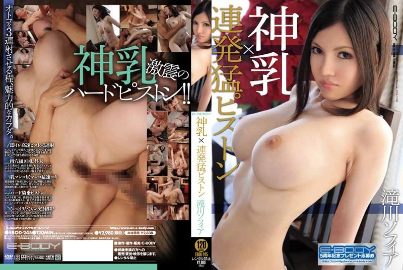 [EBOD 245] Fantastic Tits x Hard Piston Barrage :: Sophia Takigawa