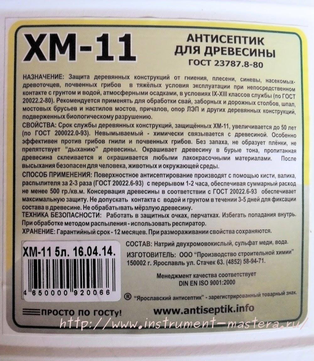 Как приготовить антисептик для древесины состав