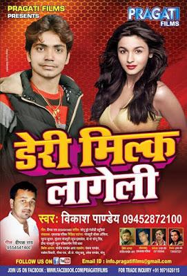 Dairy Milk Lagelu - Bhojpuri album