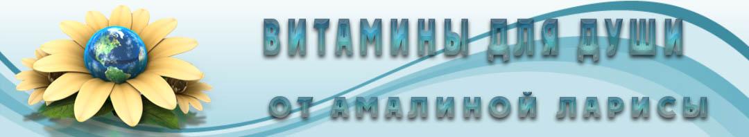 Витамины для души от Ларисы Амалиной