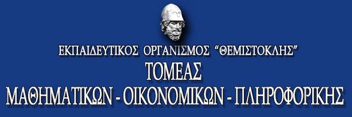 ΙΔΙΩΤΙΚΟ ΣΧΟΛΕΙΟ