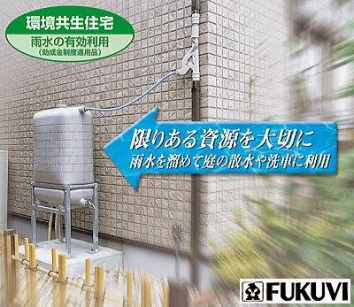 フクビ化学工業製 雨水貯留システム「エコレイン」