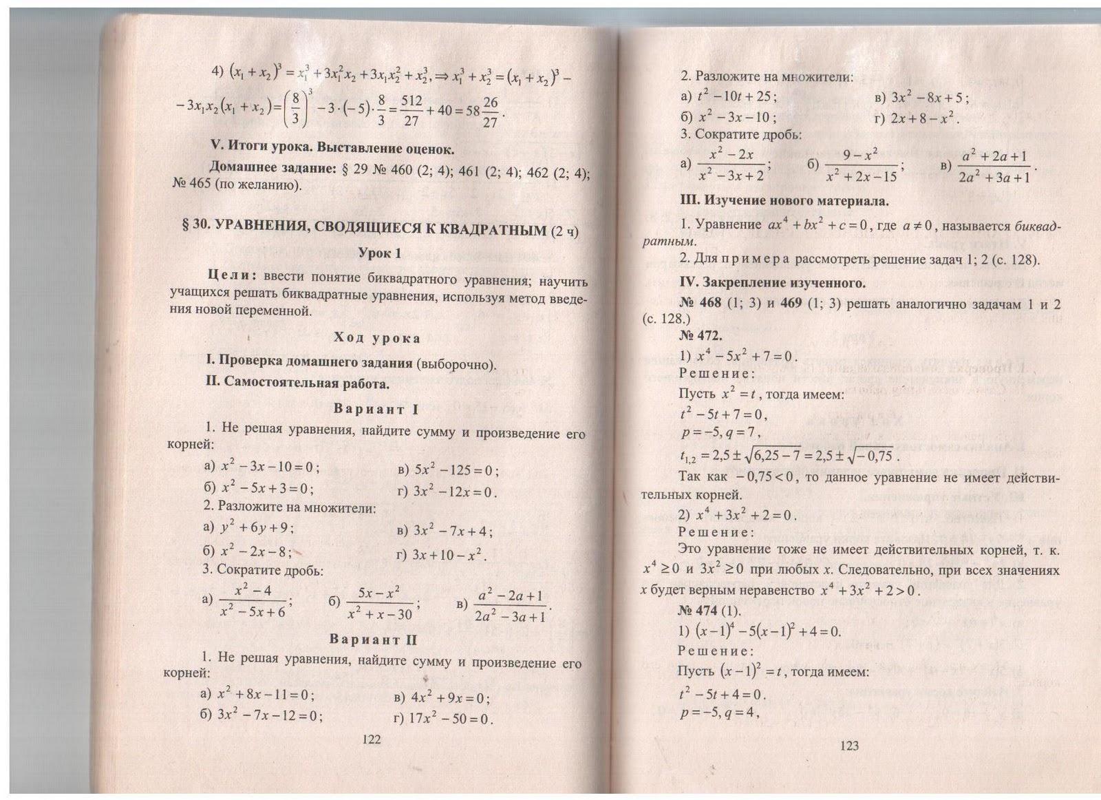 самостоятельная работа по математике 4 класс величины школа россии Учебно-методический материал по математике (4 класс) на тему...