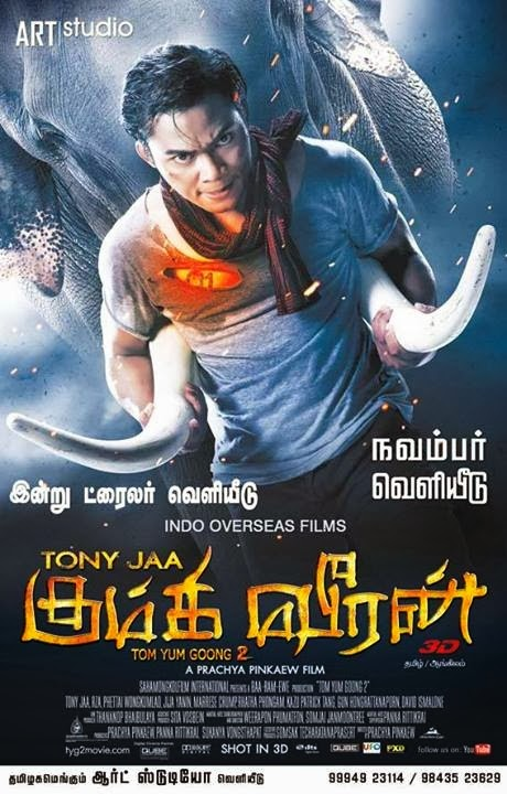 Kumki Veeran – The Protector 2 – Tom Yum Goong 2 (2014) Tamil Dubbed DVDScr Full Movie Watch Online For Free Download