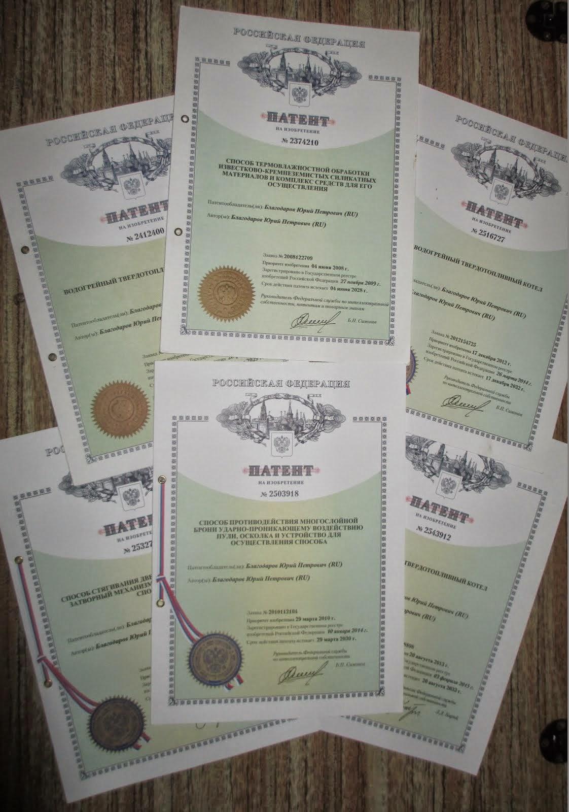 патенты на изобретения