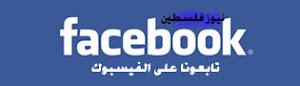 تابعونا عبر فيس بوك