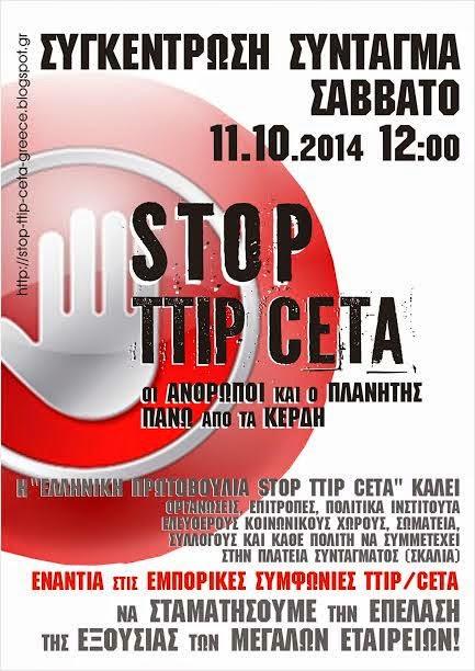 enonoume-ti-foni-mas-kai-tis-dynameis-mas-enantia-stin-ttip-ceta-savvato-11-10-12-00-sto-syntagma