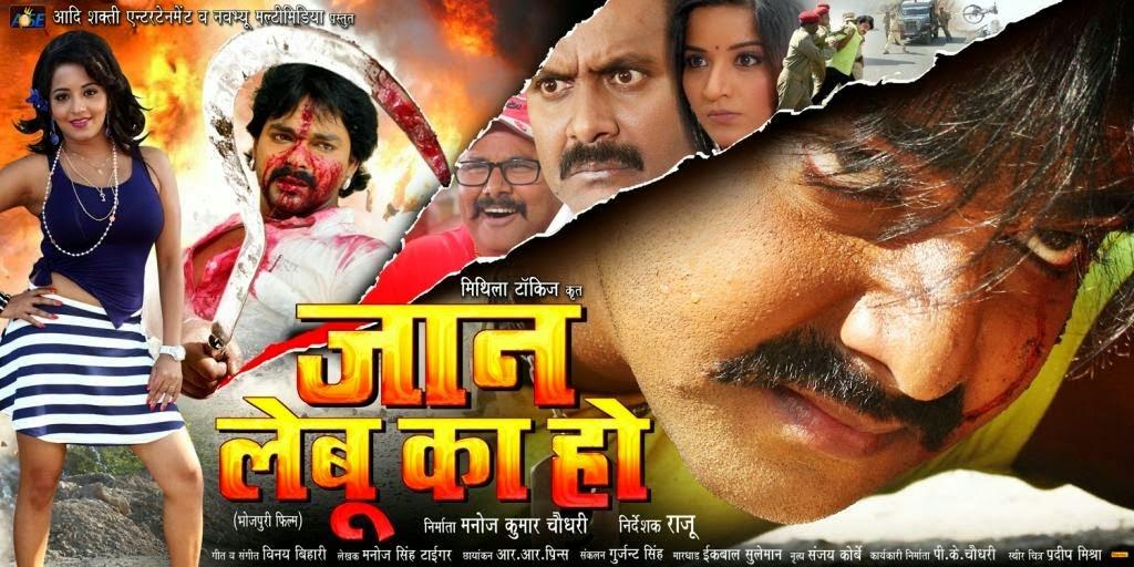 Pawan Singh and Monalisa Jaan Lebu Ka Ho (2015) Wallpaper