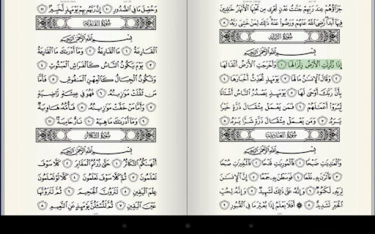 صورة من تطبيق القراّن Quran Android 2.5.0 for Android