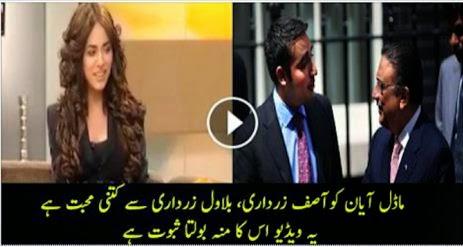 Entertainment, Ayan Ali, asif ali zardari, Bilawal Bhutto Zardari, bilawal bhutton zardari, love to ,