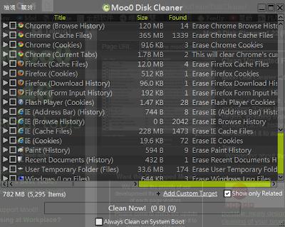 簡明易用的系統垃圾文件清理工具,Moo0 DiskCleaner V1.22 多國語言綠色免安裝版!