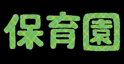 保育園のイラスト文字