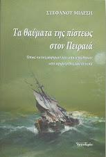 """Τα θαύματα της πίστεως στον Πειραιά (Εκδόσεις """"Αρχονταρίκι"""", 2019)"""