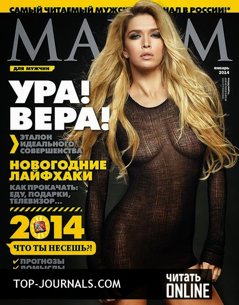 Журнал maxim читать онлайн