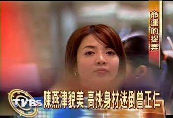 安妮 曾正仁的妻子陳燕津