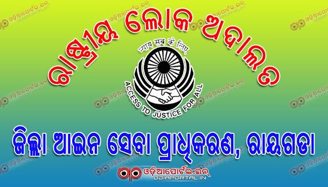 News: 3rd National Loka Adalat Organized by District Legal Service Authority, Rayagada 3rd National Loka Adalat will be organized by District Legal Service Authority (DLSA), Rayagada in the premises of the District & Sessions Court of Rayagada today.