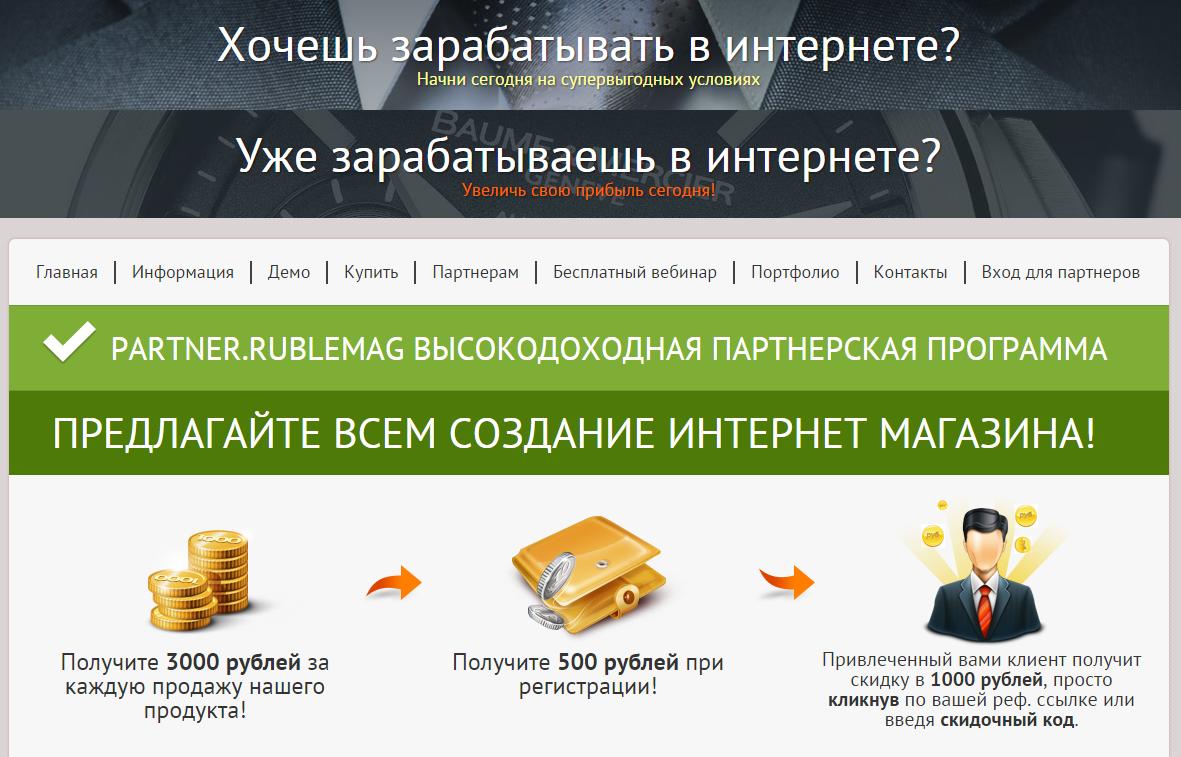 создание интернет магазина за 3000 руб