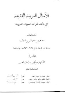 الأمثال العربية القديمة التي خالفت النحوية والتصريفية