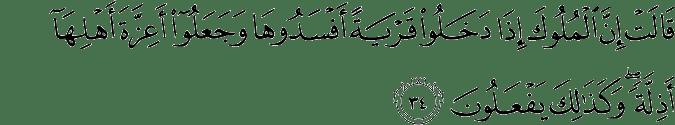 Surat An Naml ayat 34